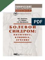 kukushkin_guidelines