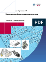 210_ehlektronnaya pedalj gaza.pdf