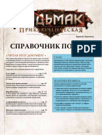 Rules_Reference_Guide_Rus.pdf