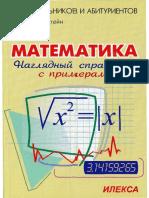 Naglyadny_spravochnik.pdf