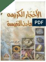 الأحجار الكريمة والمعادن النفيسة.ـ مكتبة الفريد الإلكترونية pdf.pdf