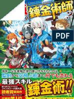Someday Will I Be The Greatest Alchemist_ PDF Vol 1