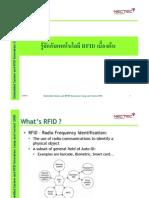 เอกสาร RFID - รู้จักกับ RFID เบื้องต้น (แบบสั้น)
