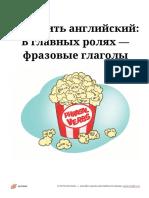 100_phrasal_verbs_from_englex.pdf