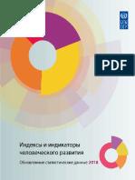 2018_human_development_statistical_update_ru.pdf