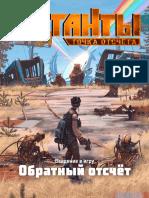 z_st3101_obratnyy_otschyot60.pdf