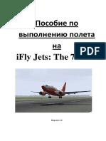 Обучающая программа полета