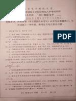 西安电子科技大学 物理化学考试试题