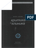 17критика и клиника — копия.pdf