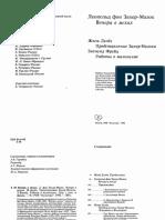 20захер-мазох — копия.pdf