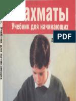 2010-shakhmaty_uchebnik_dlya_nachinayushchikh.pdf