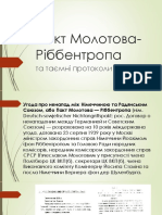 Пакт Молотова-Ріббентропа.pptx