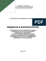 46_2016_Leontyev_i_dr.pdf