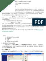 中科大_Materials_Studio_培训教程7(包你学会!).ppt