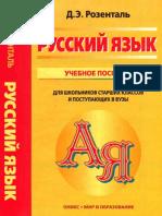 Розенталь(РЯ для школьников и поступающих в вузы).pdf