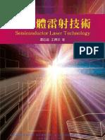 半導體雷射技術  Semiconductor Laser Technology