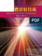 半導體雷射技術  Semiconductor Laser Technology