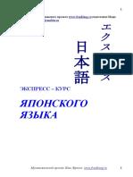 Nihongo_Express.doc