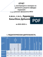 Презентация доцент 2019