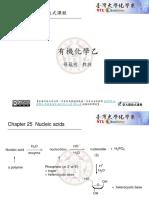 有機化學-25.pdf
