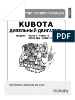 03-kubota-v3300-series-manual-rus
