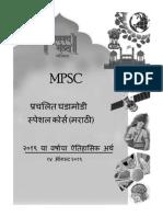 MPSC Classes in Pune