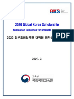 4_2020 GKS-G Application Guidelines (English).pdf