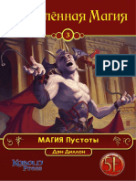 Kobold Press - Deep Magic 3 - Void Magic RUS