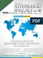 Stroitel'nye Materialy_05_18-1
