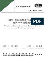GBT 50356-2005 剧场、电影院和多用途厅堂 建筑声学设计规范1