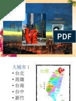 介紹台灣的旅遊之地和食品