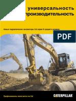 Excavators D-series mid size