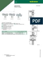 BIS PushStrut 3D Connector - H 29 30 (RU)