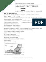 浙江省宁波市六校2017-2018学年高二下学期期末联考 地理试题.docx