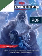 Storm Kings Thunder RUS.pdf