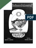 1549711269476_AndamanKiLokKathayen.hindibookspdf.com