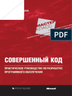 Совершенный код.pdf