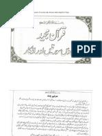 Quran Ki 10 Soorten Telgu, Hindi, English, Urdu  and Roman