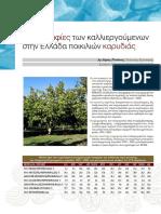 2006-Μονογραφίες-των-καλλιεργούμενων-στην-Ελλάδα-ποικιλιών-καρυδιάς