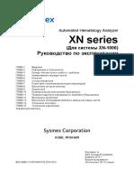 Анализатор гематологический XN-1000_IFU_1302_ru.pdf