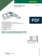 BIS PushStrut T-Connector - H 29 25 (RU).pdf