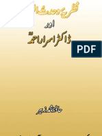 Nazrya e Wahdat ul Wajood aur Dr Israr Ahmed (Aik Wazahat) By Hafiz Muhammad Zubair