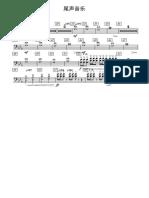 No24 - Trombone 1.2