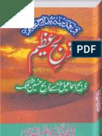 Zibh-e-Azim