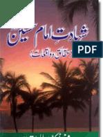 Shahadat e Imam Husayn -- (URDU)