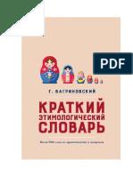 Краткий этимологический словарь (Багриновский).pdf