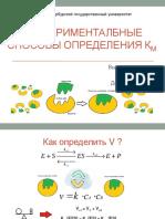 ЭКСПЕРИМЕНТАЛБНЫЕ СПОСОБЫ ОПРЕДЕЛЕНИЯ КM.pptx
