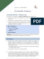 ΑΕΠΠ - 19ο Φυλλάδιο Ασκήσεων