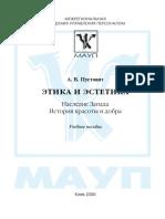 Пустовит- Этика и Эстетика.pdf