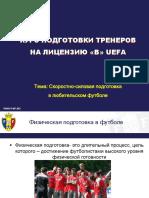 02 Скоростно силовая подготовка в люб футболе